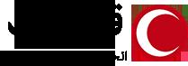 قرآنت - الجسر بين الشرق والغرب