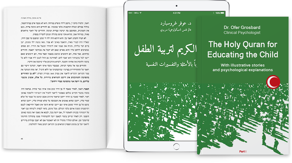 הדמיית ספרים אייפד, אנגלית ערבית עברית